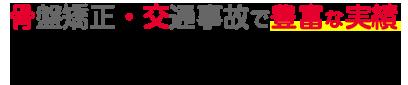 八女スポーツ整骨院のロゴ